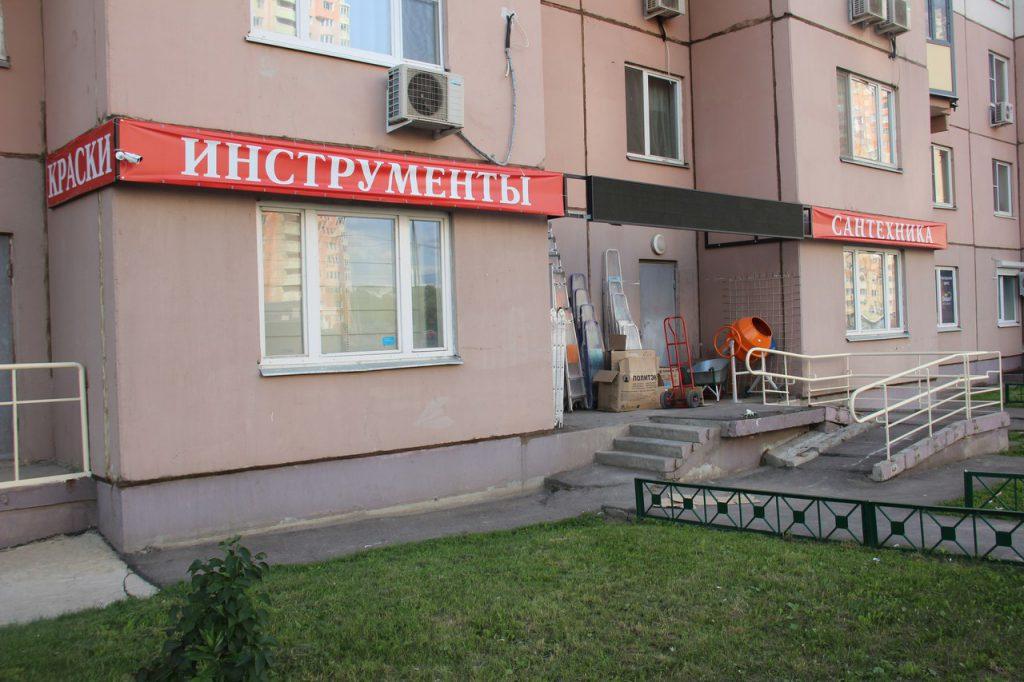 """Магазин строительных материалов в Павшинской пойме """"Стройхаус"""""""