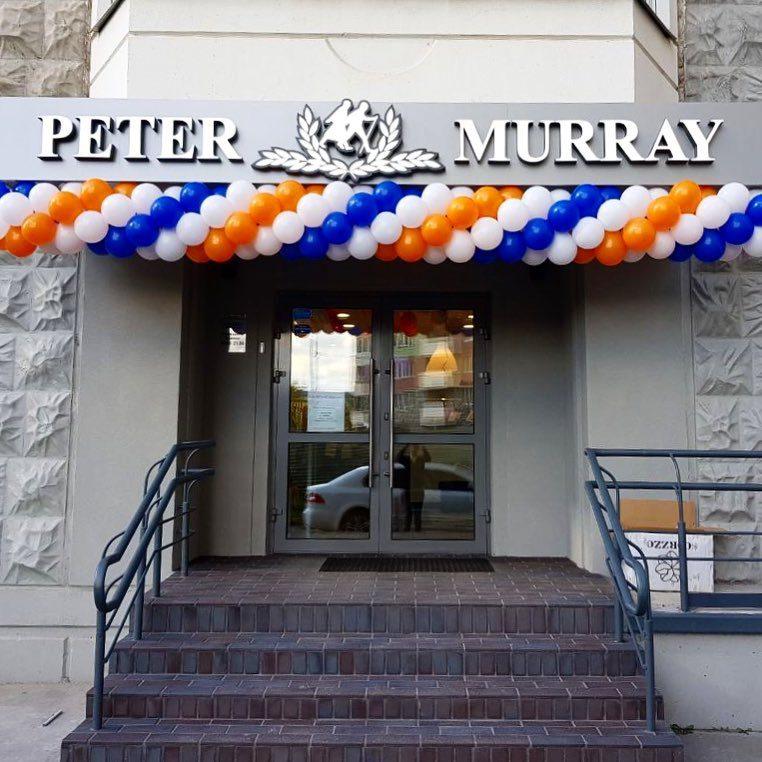 Peter Murray в Павшинской пойме