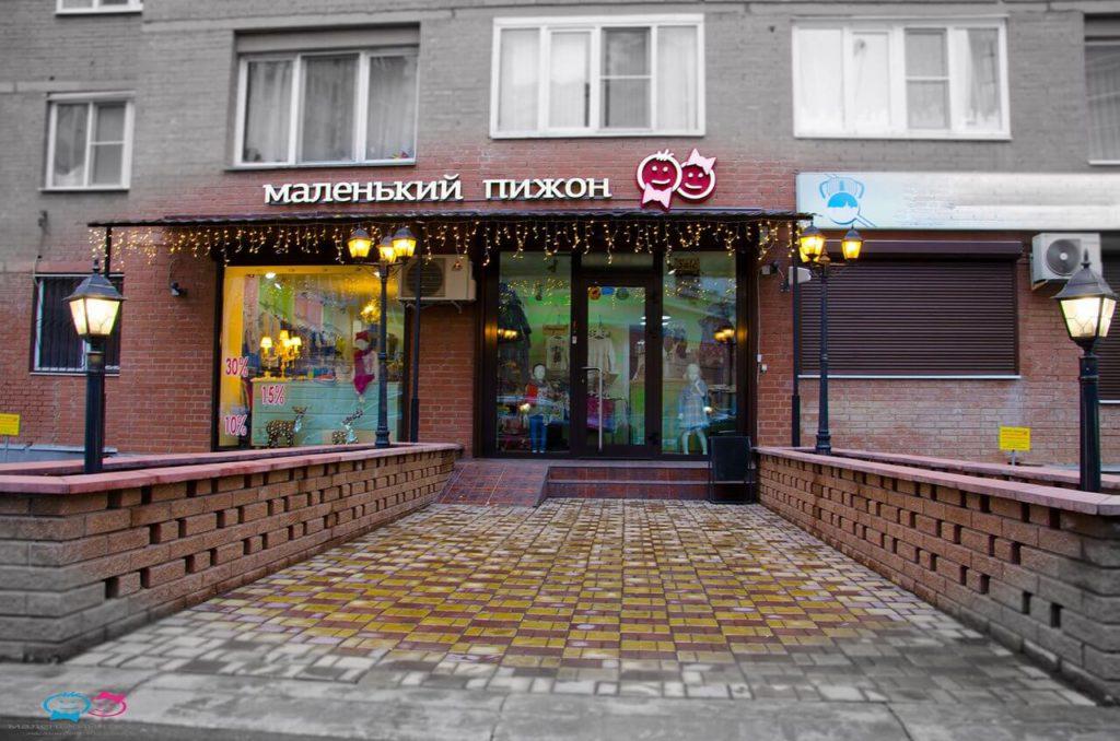 """Магазин детской одежды """"МАЛЕНЬКИЙ ПИЖОН"""""""