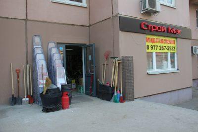 """Магазин строительных материалов в Павшинской пойме """"СтройМаг"""""""