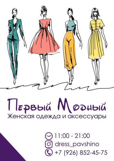 Первый Модный, магазин женской одежды