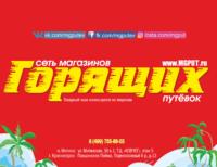 Магазин Горящих Путевок в Павшинской пойме