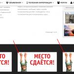 Реклама в Павшинской пойме.