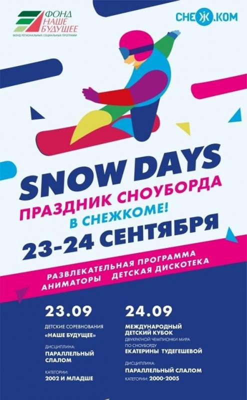 В Снеж ком пройдет праздник сноуборда Snow Days