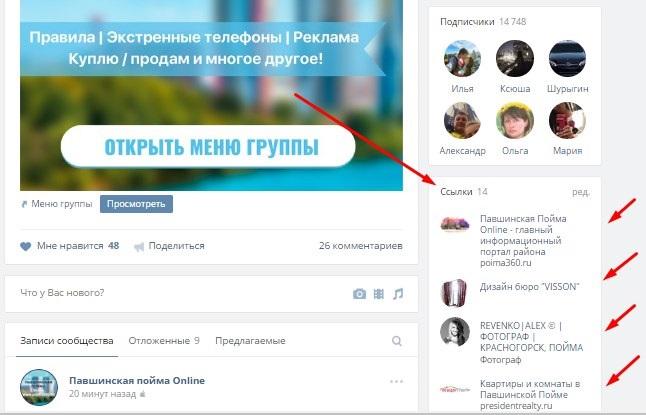 Добавление в ссылки группа Вконтакте