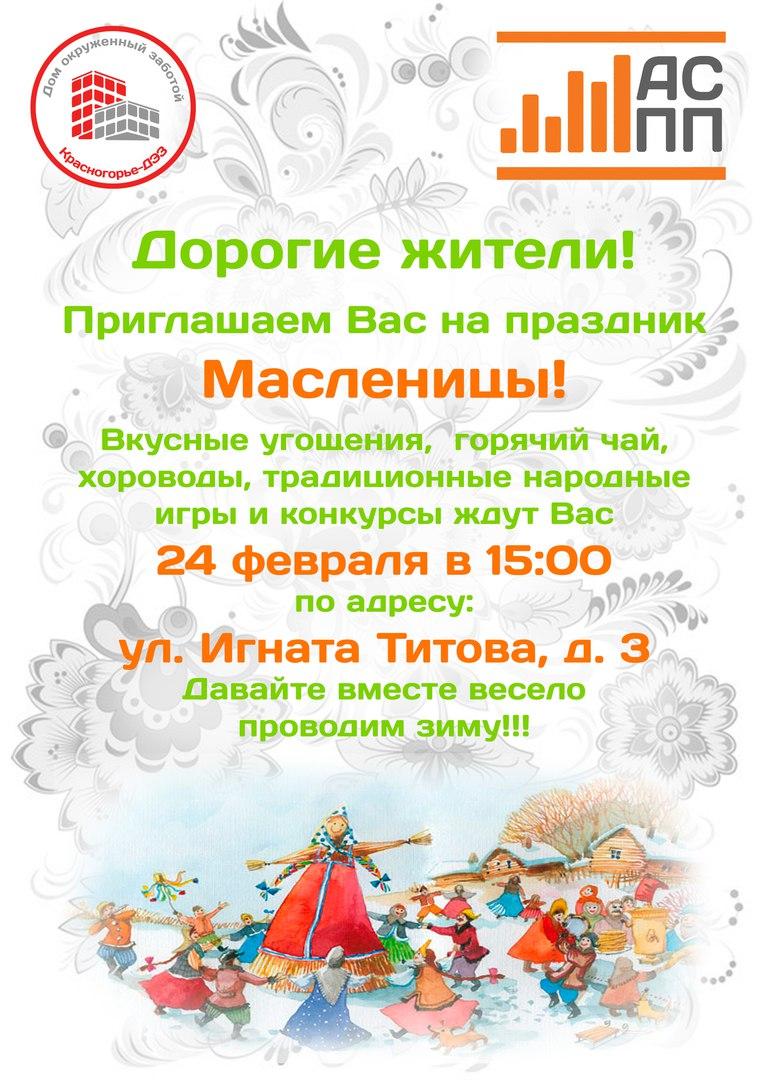24 февраля в Павшинской пойме пройдет праздник Масленицы