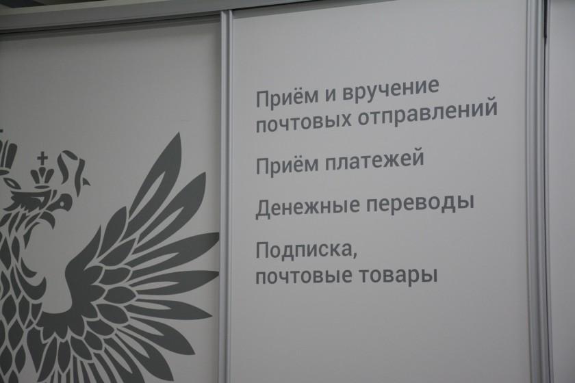 В Павшинской пойме открылось первое мини-отделение Почты России
