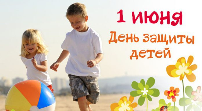 Праздник двора: День защиты детей в Павшинской пойме