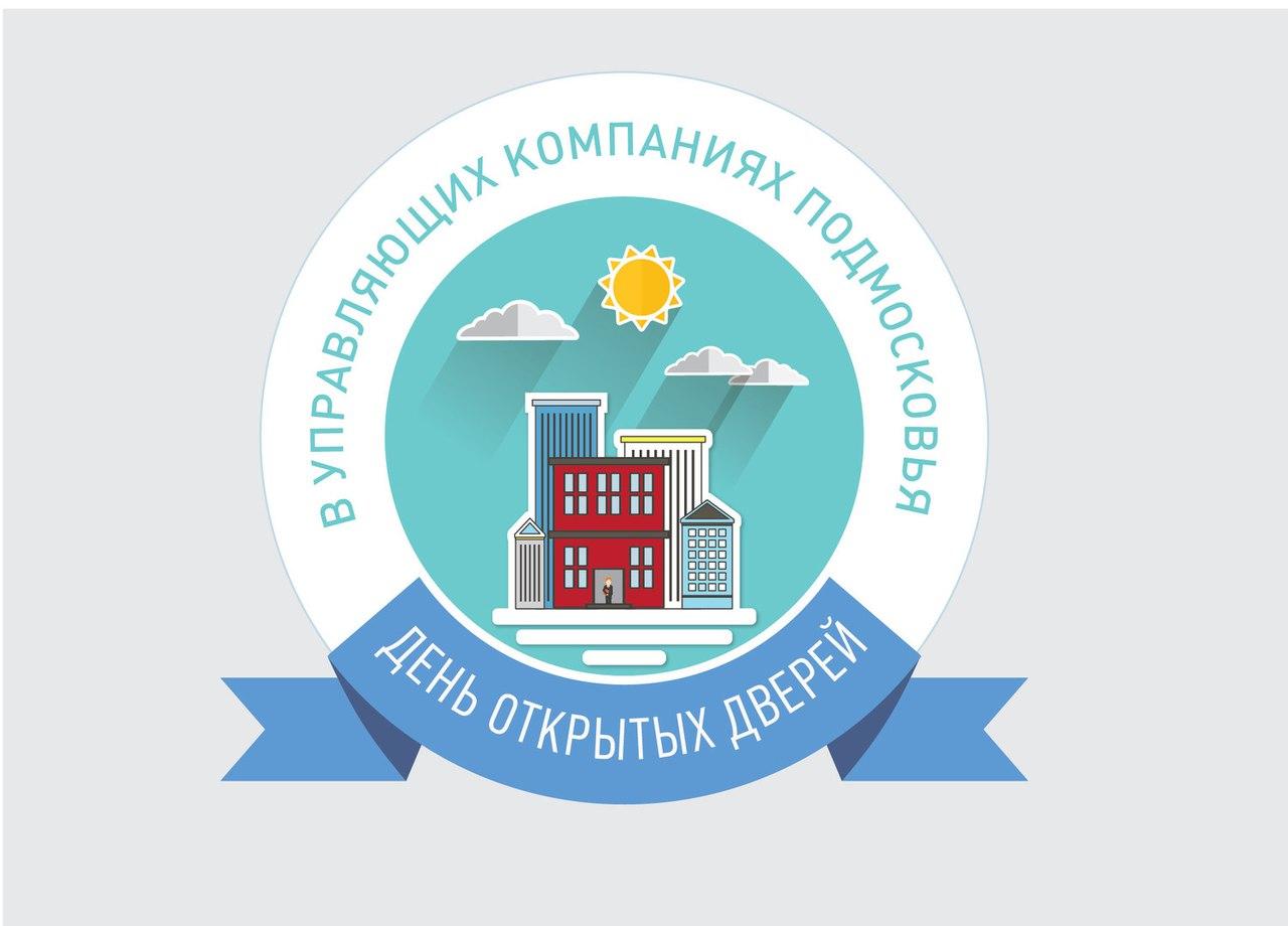 День открытых дверей в управляющих организациях Павшинской поймы