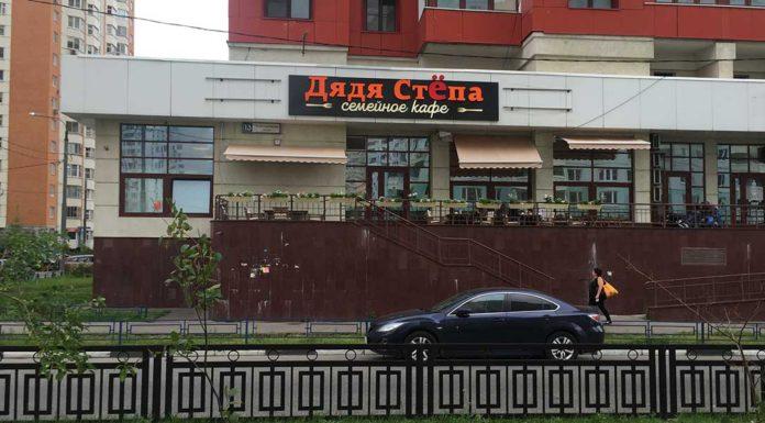 """Ревизорро в Павшинской пойме: проверка ресторана """"Дядя Степа"""""""