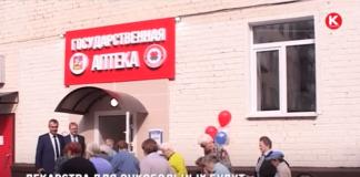 Государственную аптеку откроют в Павшинской пойме