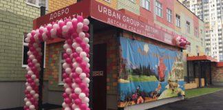 Новый детский сад с бассейном заработал в Павшинской пойме