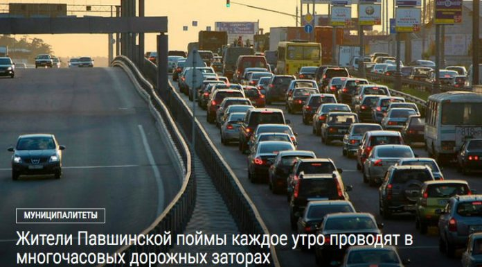 Жители Павшинской поймы каждое утро проводят в многочасовых дорожных заторах