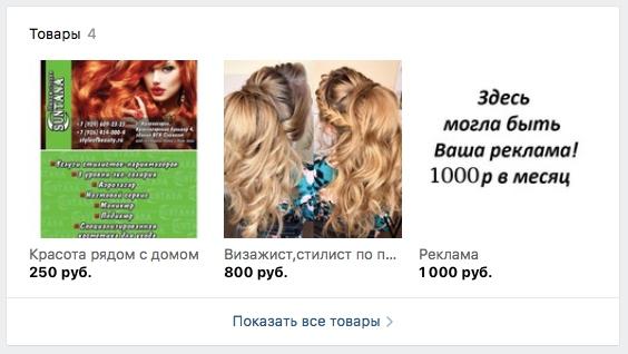 Реклама в VK - Женский клуб | Павшинская пойма