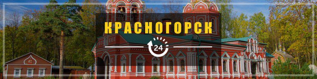Реклама во Вконтакте - Красногорск 24