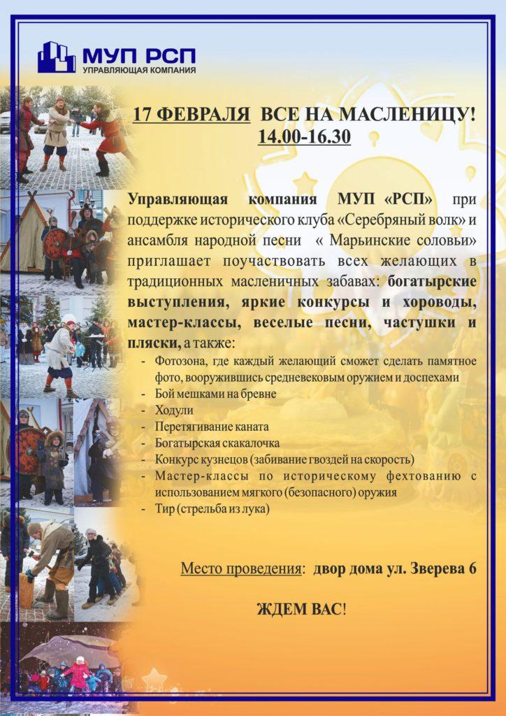 УК МУП «РСП» приглашает на Масленицу