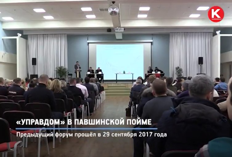 Муниципальный форум «Управдом» прошёл в Павшинской пойме