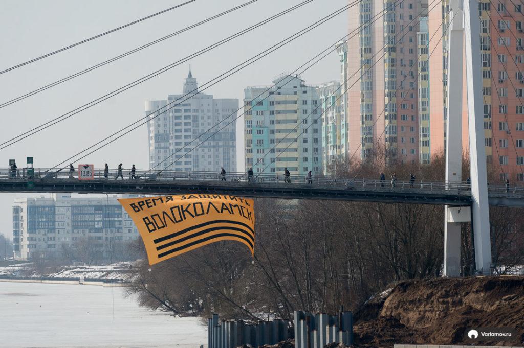 """На мосту у здания правительства Подмосковья повесили баннер """"Время защитить Волоколамск"""""""