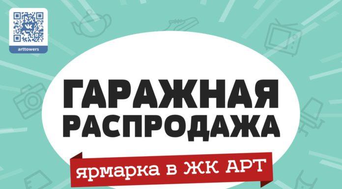 13 мая в Павшинской пойме состоится 5-ая Гаражная распродажа ЖК АРТ