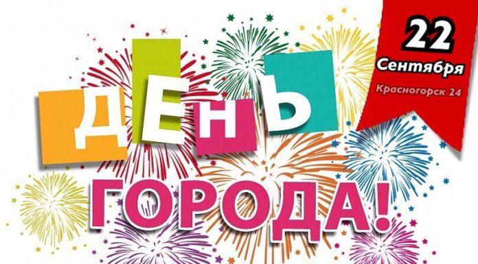 В Павшинской пойме отпразднуют день городского округа Красногорск