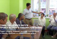 Глава городского округа провёл встречу с председателями МКД в Павшинской пойме