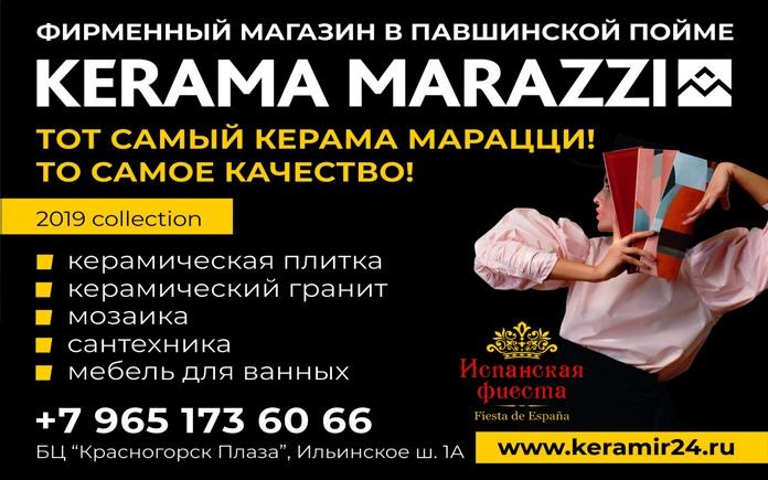 В Павшинской Пойме открылся Фирменный Магазин KERAMA MARAZZI.
