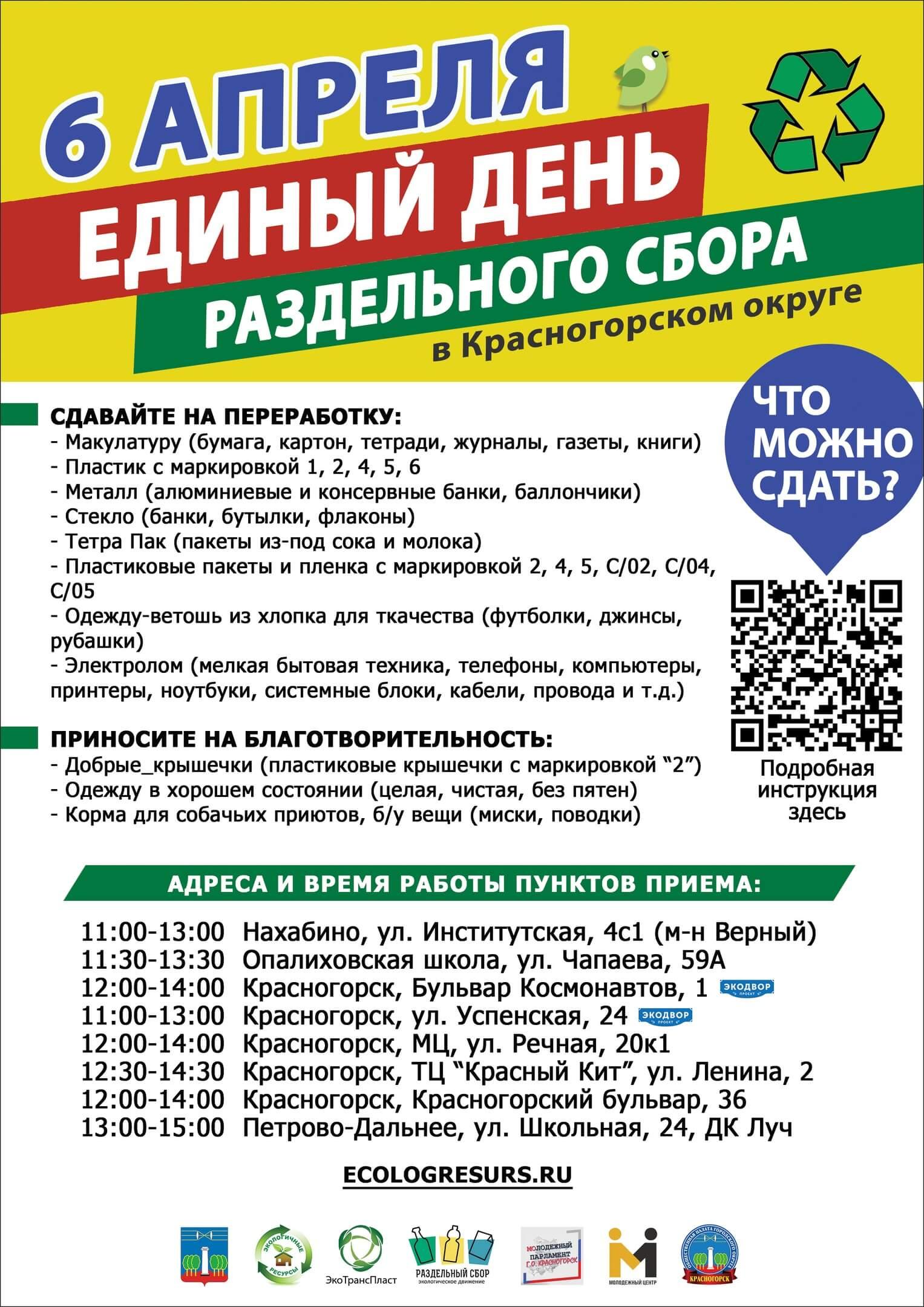 6 апреля в Павшинской пойме состоится масштабная акция «Единый день раздельного сбора»
