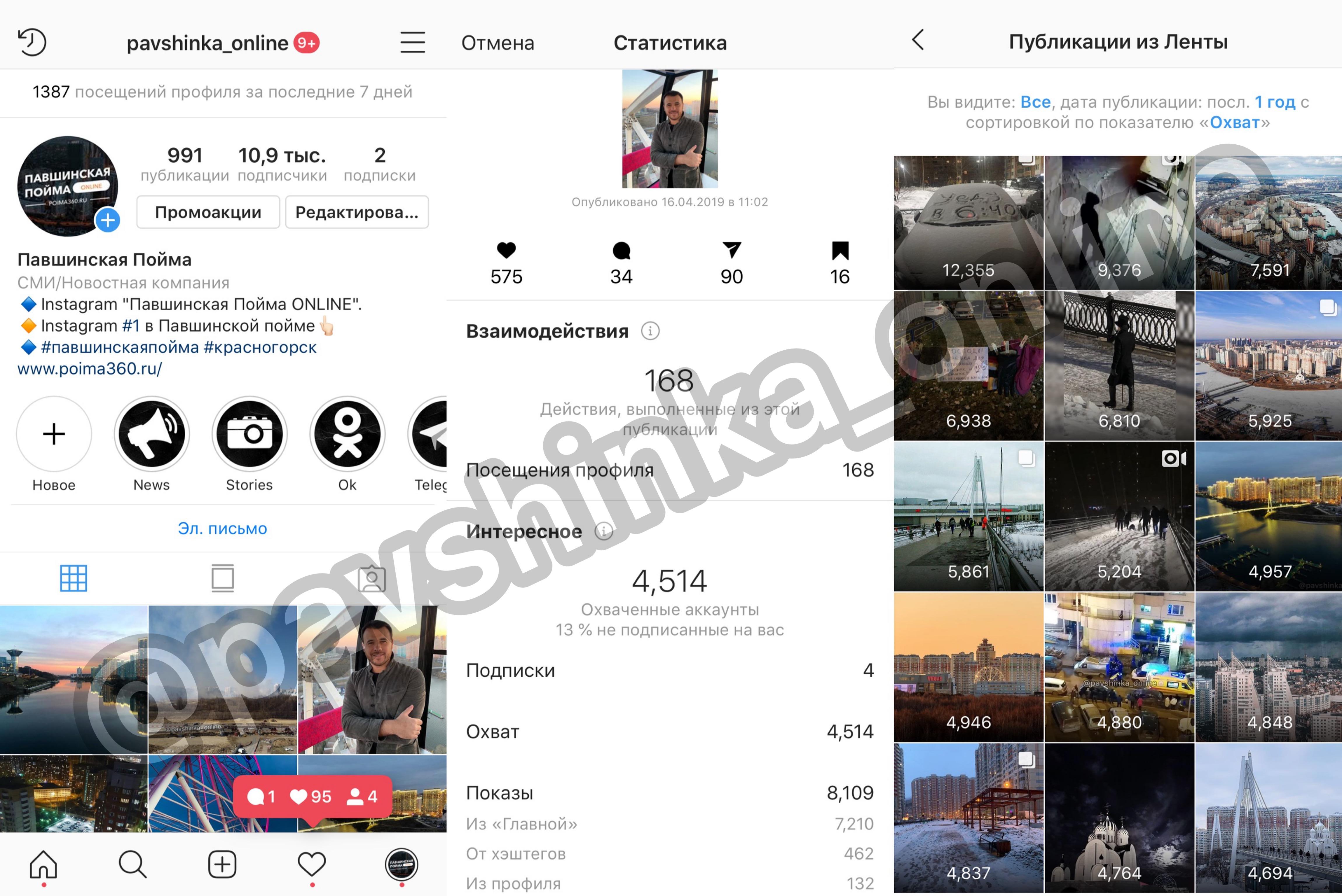Instagram Павшинской поймы pavshinka_online
