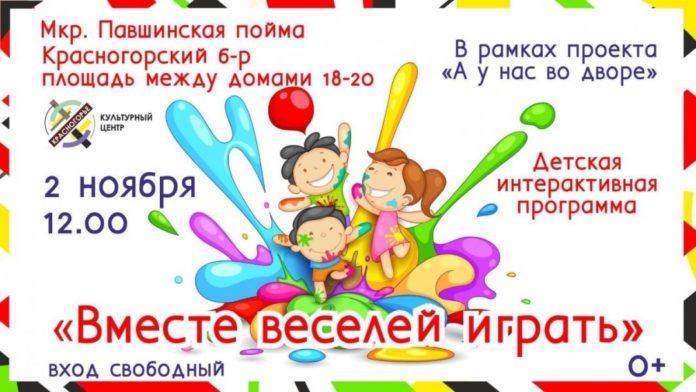 2 ноября в Павшинской пойме пройдет детская интерактивная программа